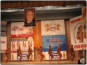 Кубок Украины 2008 год - 3 место