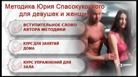 Методика юрия спасокукоцкого для женщин. Видео.