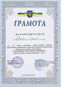 Сергей Ярмак