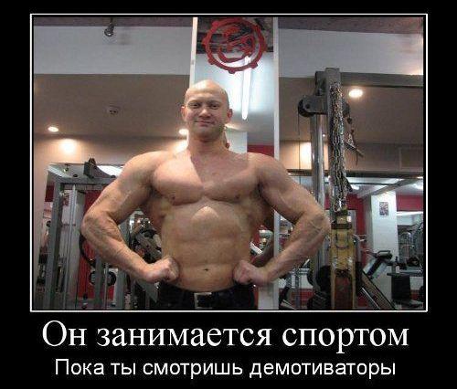 Мотиватор и Демотиватор Юрий Спасокукоцкий