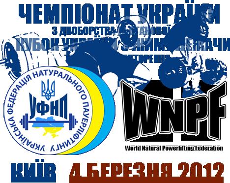 Приглашение на Чемпионат Украины по пауэрлифтингу по версии WNPF