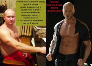 Совет дня от Вашего тренера — 26.04.2012