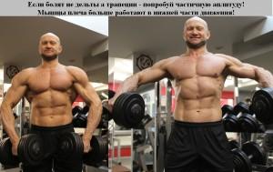 Совет дня от Вашего тренера — 04.05.2012