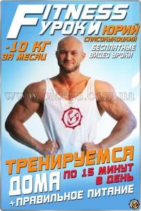 Совет дня от Вашего тренера — 27.04.2012