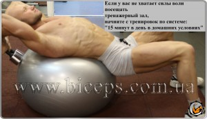 Совет дня от Вашего тренера — 08.05.2012