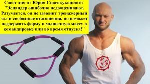 Совет дня от Вашего тренера — 20.05.2012