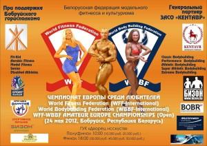 23 и 24 мая 2012 года в Белоруссии в г.Бобруйск состоится Чемпионат Европы по фитнессу и культуризму.