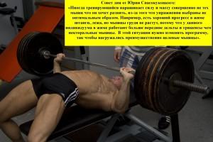 Совет дня от Вашего тренера — 19.05.2012