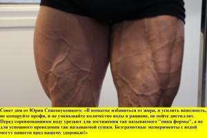 Совет дня от Вашего тренера — 21.05.2012