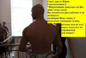 Совет дня от Вашего тренера — 23.05.2012