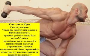 Совет дня от Вашего тренера — 17.05.2012