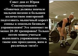 Совет дня от Вашего тренера — 18.05.2012