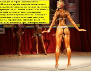 Совет дня от Вашего тренера — 26.05.2012
