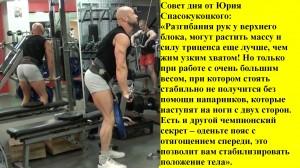 Совет дня от Вашего тренера — 03.06.2012