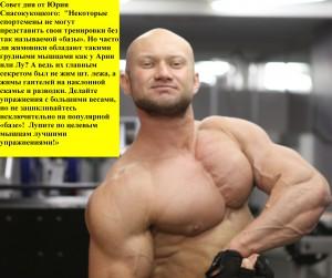 Совет дня от Вашего тренера — 10.06.2012