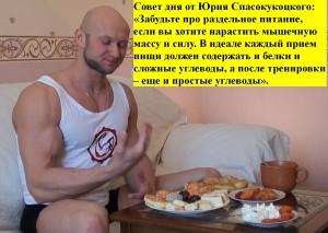Совет дня от Вашего тренера — 11.06.2012
