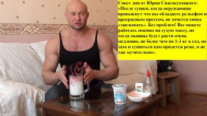 Совет дня от Вашего тренера — 12.06.2012