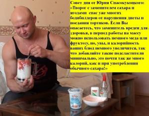 Совет дня от Вашего тренера — 13.06.2012
