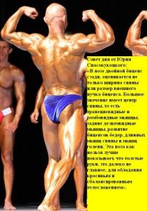 Совет дня от Вашего тренера — 15.06.2012
