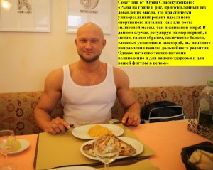 Совет дня от Вашего тренера — 16.06.2012