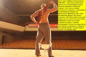 Совет дня от Вашего тренера — 18.06.2012
