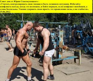 Совет дня от Вашего тренера — 19.06.2012