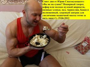 Совет дня от Вашего тренера — 20.06.2012
