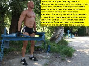 Совет дня от Вашего тренера — 24.06.2012