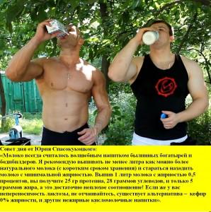 Совет дня от вашего тренера 27.06.2012