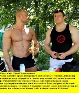 Совет дня от Вашего тренера — 28.06.2012