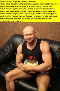 Совет дня от Вашего тренера — 29.06.2012