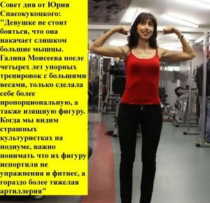 Совет дня от Вашего тренера — 06.06.2012