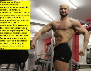 Совет дня от Вашего тренера — 07.06.2012