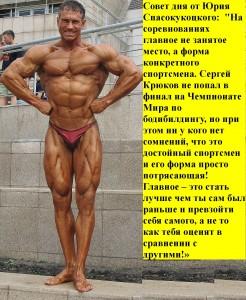 Совет дня от Вашего тренера — 08.06.2012