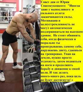 Совет дня от Вашего тренера — 09.06.2012