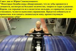 Совет дня от Вашего тренера — 01.06.2012