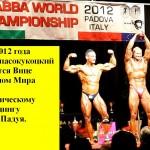 Чемпионат Мира ВАББА в городе ПАДУЯ