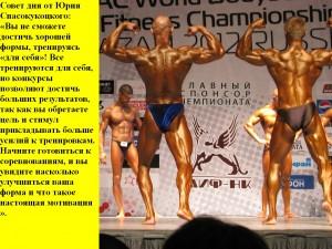 Совет дня от Вашего тренера — 04.06.2012