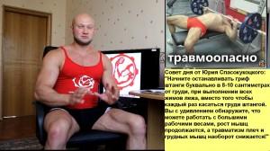 Совет дня от Вашего тренера — 29.07.2012