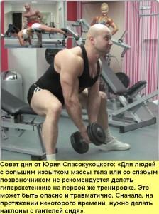 Совет дня от Вашего тренера — 30.07.2012