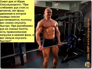 Совет дня от Вашего тренера — 31.07.2012