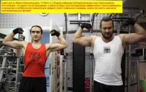 Совет дня от Вашего тренера — 14.07.2012