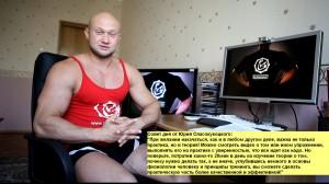 Совет дня от Вашего тренера — 18.07.2012