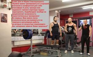 Совет дня от Вашего тренера — 02.07.2012