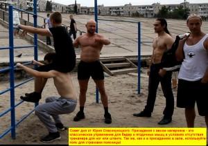 Совет дня от Вашего тренера — 20.07.2012
