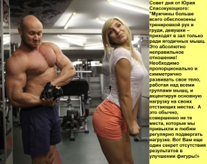 Совет дня от Вашего тренера — 03.08.2012
