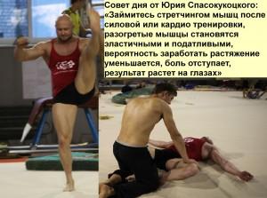 Совет дня от Вашего тренера — 04.08.2012