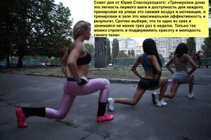 Совет дня от Вашего тренера — 05.08.2012