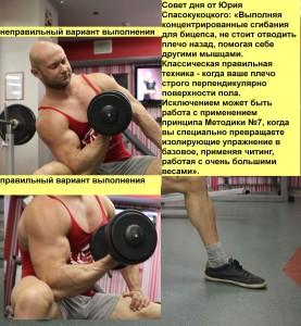 Совет дня от Вашего тренера — 12.08.2012