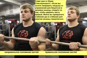 Совет дня от Вашего тренера — 13.08.2012